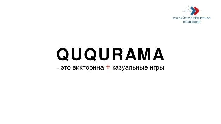 QUQURAMA - это викторина  +  казуальные игры