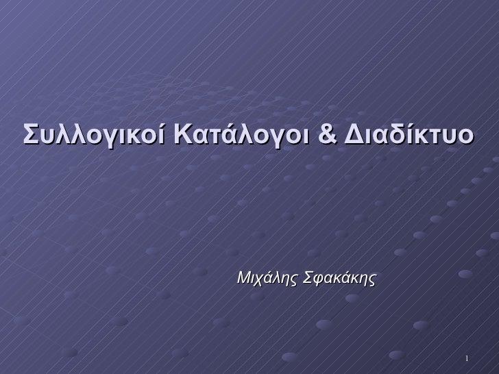 Συλλογικοί Κατάλογοι & Διαδίκτυο Μιχάλης Σφακάκης