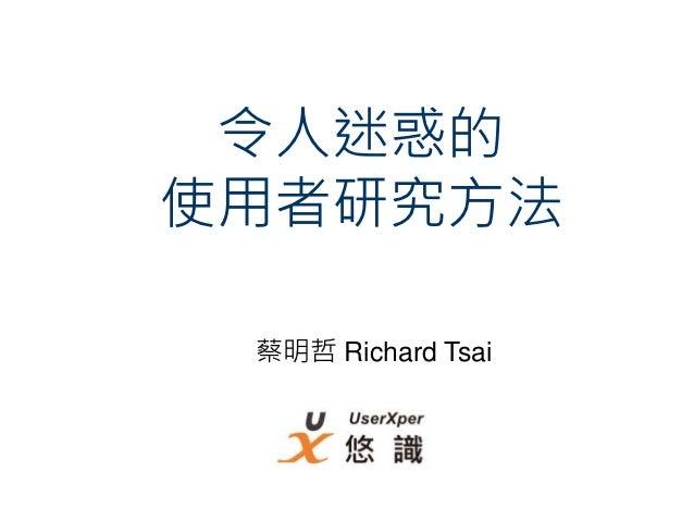 令人迷惑的使用者研究方法 蔡明哲 Richard Tsai