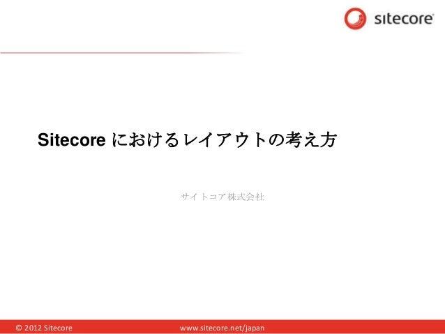Sitecore におけるレイアウトの考え方                  サイトコア株式会社© 2012 Sitecore   www.sitecore.net/japan