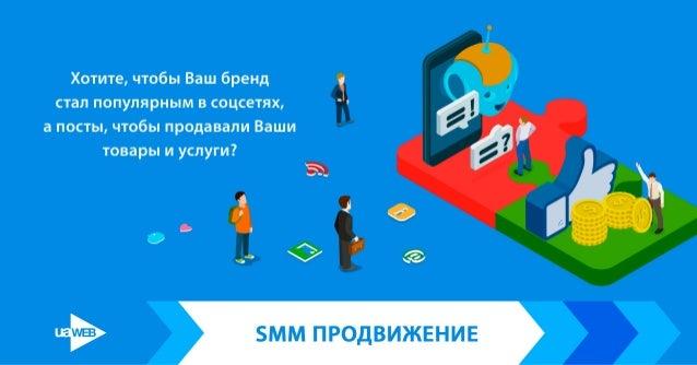 SMM-promotion of UAWEB
