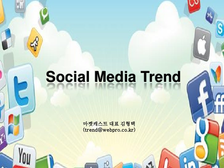 Social Media Trend    마켓캐스트 대표 김형택    (trend@webpro.co.kr)