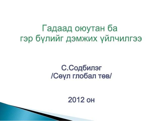 С.Содбилэг/Сөүл глобал төв/    2012 он