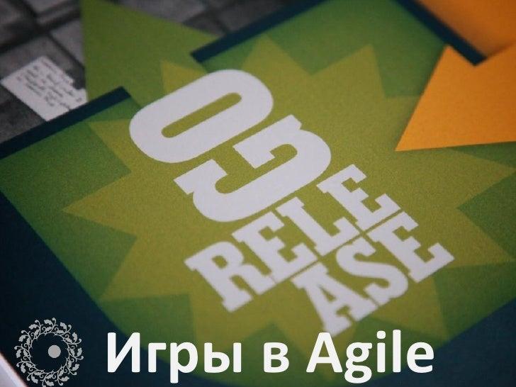 Игры в Agile