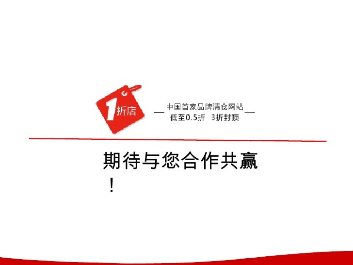 1折店简介 --to36氪7.7