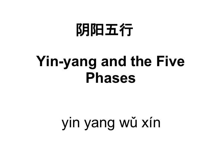 阴阳五行Yin-yang and the Five       Phases   yin yang wǔ xín