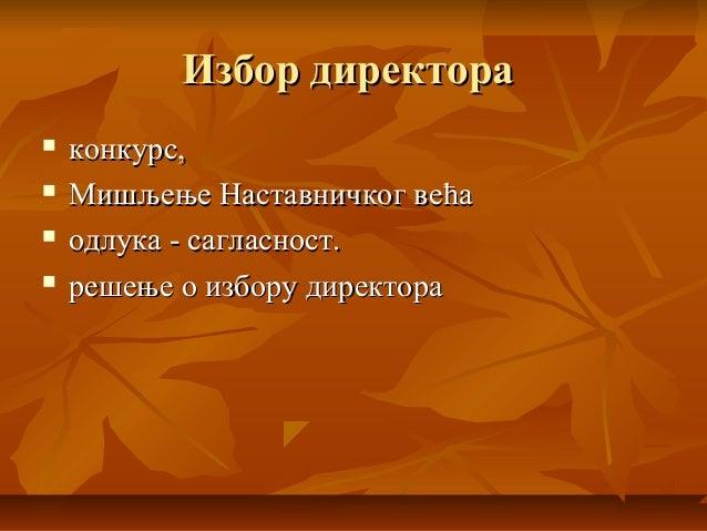 Избор директораИзбор директора  конкурс,конкурс,  Мишљење Наставничког већаМишљење Наставничког већа  одлука -одлука - ...
