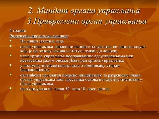 2. Мандат органа управљања2. Мандат органа управљања 3.Привремени орган управљања3.Привремени орган управљања 4 године4 го...