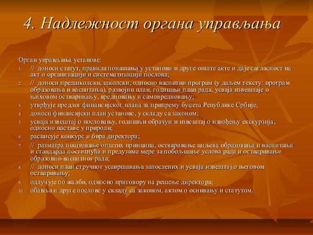 4. Надлежност органа управљања4. Надлежност органа управљања Орган управљања установе:Орган управљања установе: 1.1. // до...