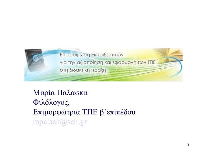 Μαρία Παλάσκα Φιλόλογος,  Επιμορφώτρια ΤΠΕ   β΄επιπέδου mpalask @ sch.gr