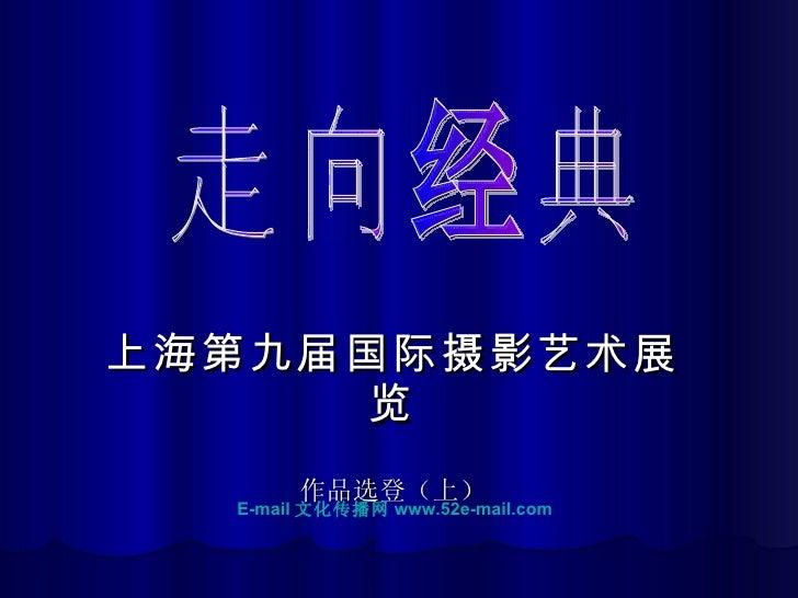 上海第九届国际摄影艺术展览 作品选登(上) 走向经典 E-mail 文化传播网 www.52e-mail.com