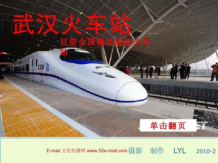 摄影  制作  LYL  2010-2 武汉火车站 单击翻页 目前全国最先进的火车站 E-mail 文化传播网 www.52e-mail.com