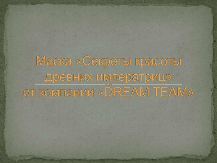 Маска «Секреты красоты древних императриц»от компании «DREAM TEAM»<br />