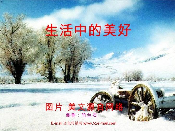 制作:竹兰石 生活中的美好 图片 美文源自网络 E-mail 文化传播网 www.52e-mail.com