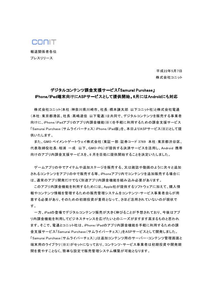 報道関係者各位 プレスリリース                                                        平成22年5月7日                                          ...