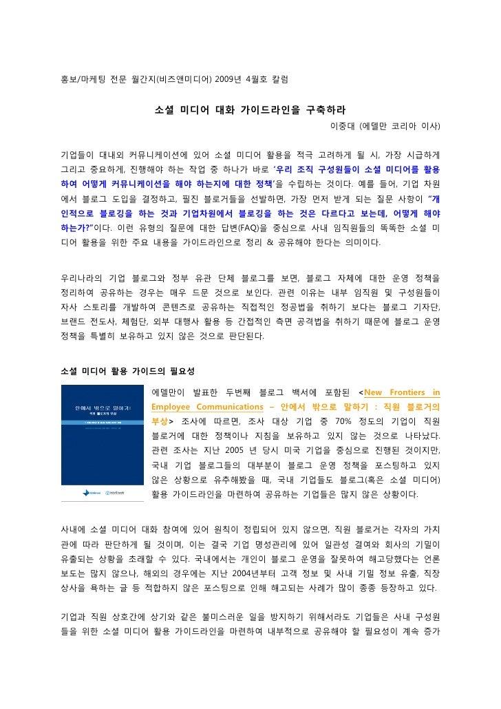 홍보/마케팅 젂문 월갂지(비즈앤미디어) 2009년 4월호 칼럼                소셜 미디어 대화 가이드라인을 구축하라                                           이중대 (에델만...