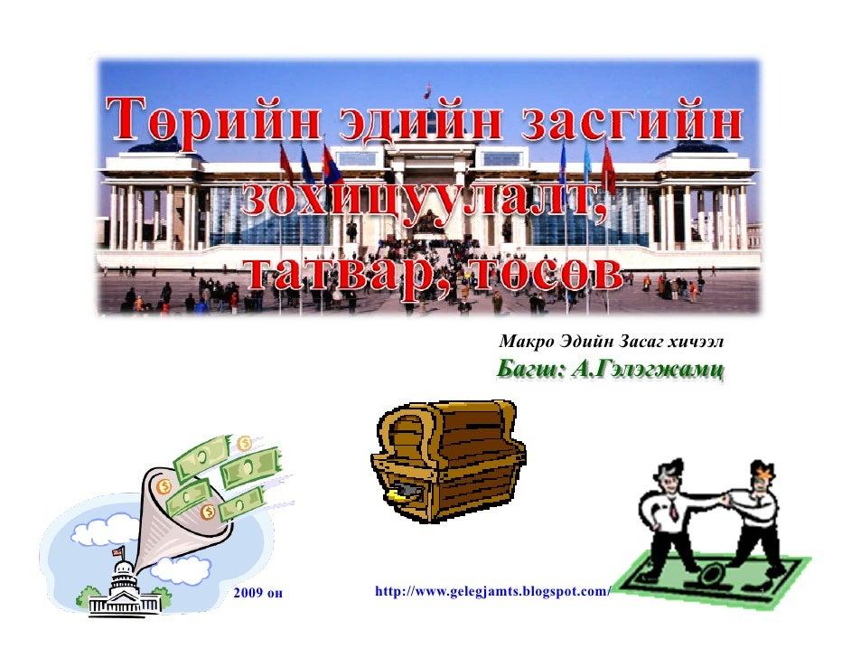2009 он http://www.gelegjamts.com/ Макро эдийн засаг хичээл А.Гэлэгжамц