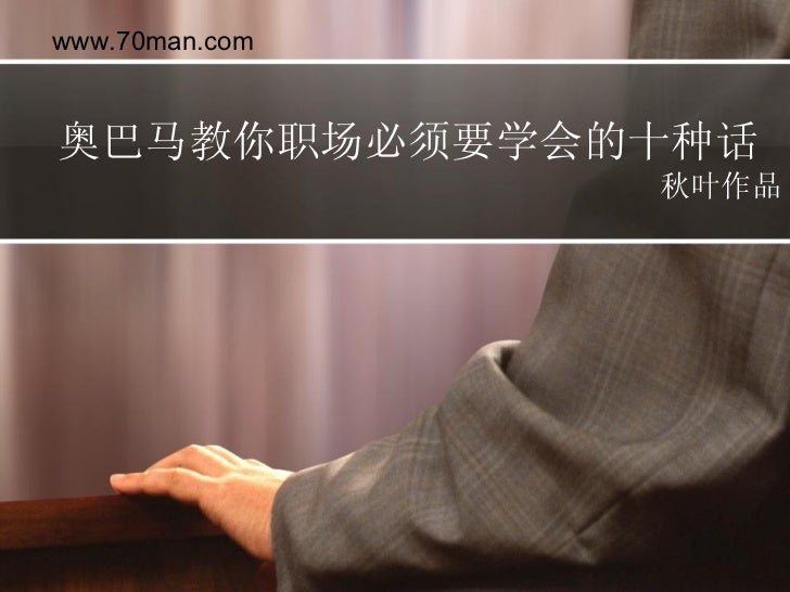 www.70man.com   奥巴马教你职场必须要学会的十种话 秋叶作品