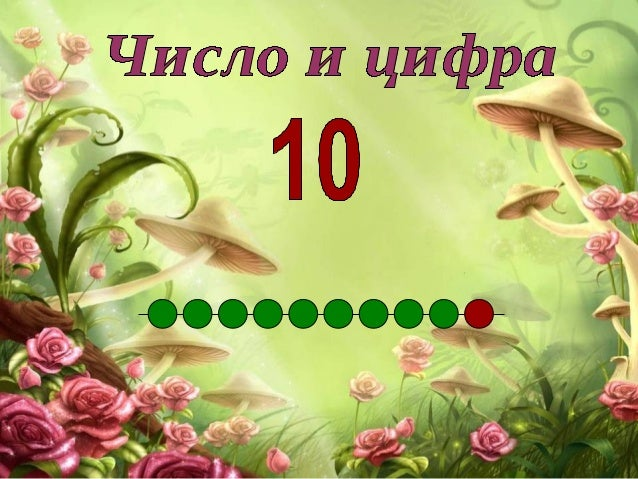 число и цифра 10 Slide 1