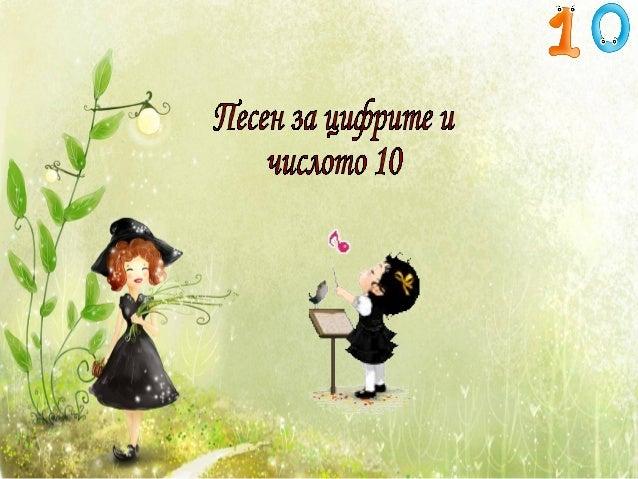 число и цифра 10