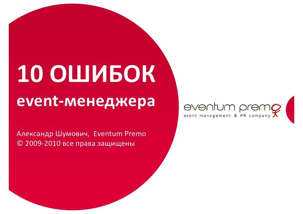 10ОШИБОК event‐менеджера Александр Шумович,Eventum Premo © 2009‐2010все права защищены                                ...