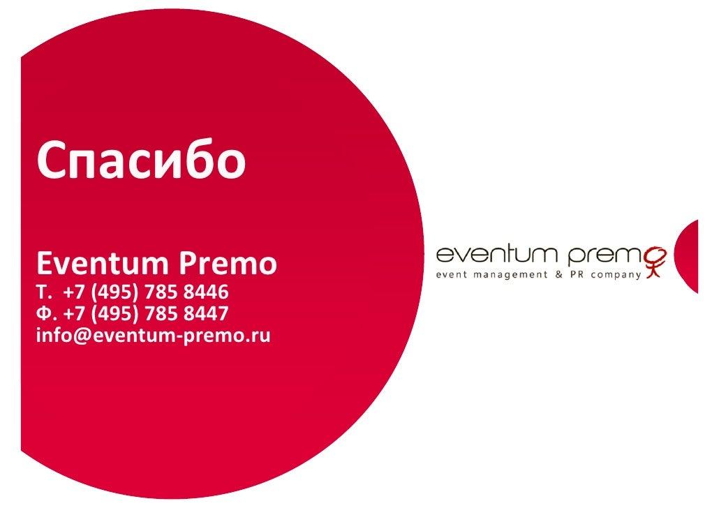 Спасибо Eventum Premo Т. +7(495)7858446 Ф.+7(495)7858447 info@eventum‐premo.ru                             15