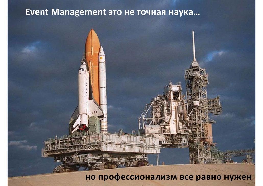 EventManagementэто не точная наука…                 но профессионализм все равно нужен                                  ...