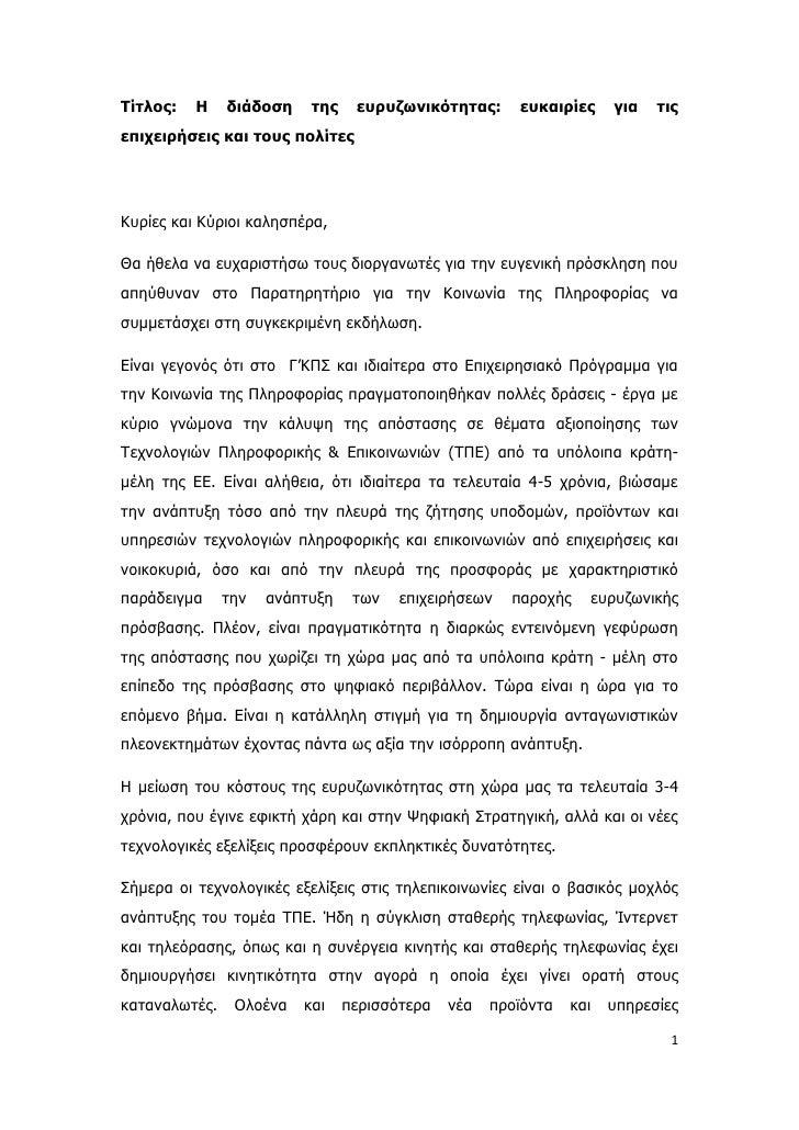Τίτλος:   Η    διάδοση    της    ευρυζωνικότητας:      ευκαιρίες       για   τις επιχειρήσεις και τους πολίτες     Κυρίες ...