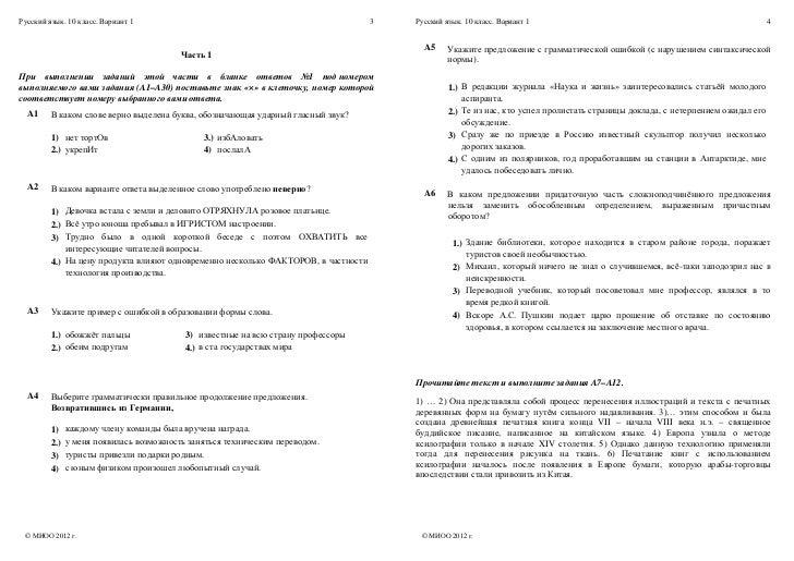 Ответы на диагностическую работу по русскому для 9 класса от