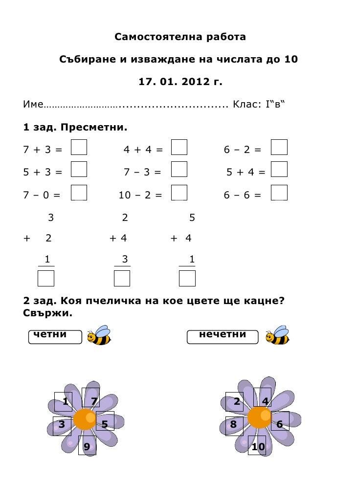 Самостоятелна работа          Събиране и изваждане на числата до 10                           17. 01. 2012 г.Име………………………....