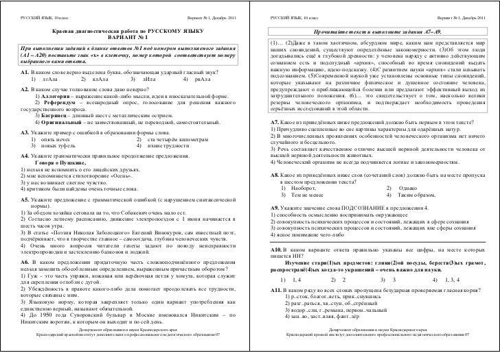 Русский язык кдр 10 класс декабрь