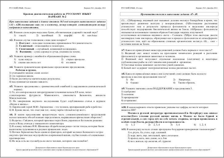 Кдр по русскому языку 11 класс декабрь 2017 варианты и ответы
