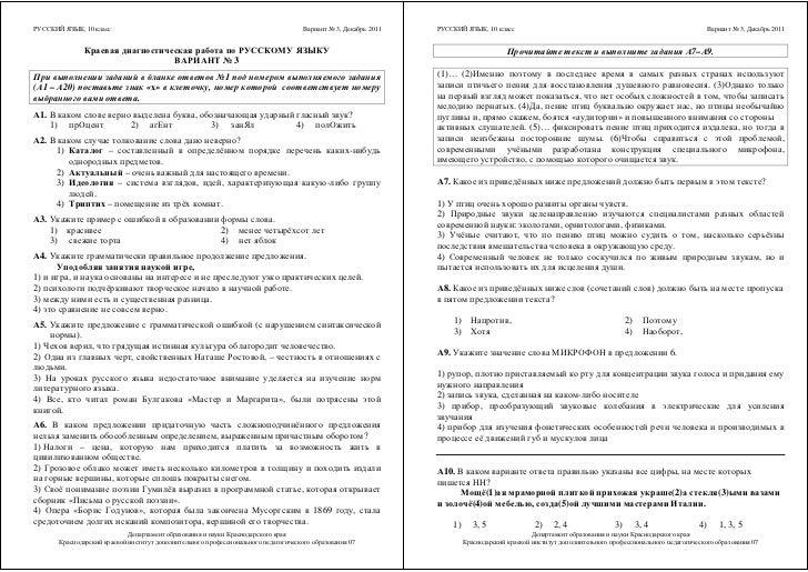 Маниторинг по англисскому 7 класса ответы