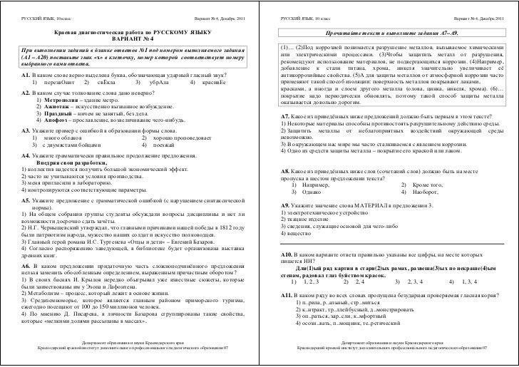 Диагностическая работа 2 по русскому языку 11 класс за 12 декабря