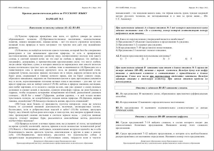 Кдр по русскому языку 9 класс февраль