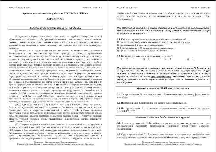 доводит своих краевые контрольные по русскому 8 класс предлагаются