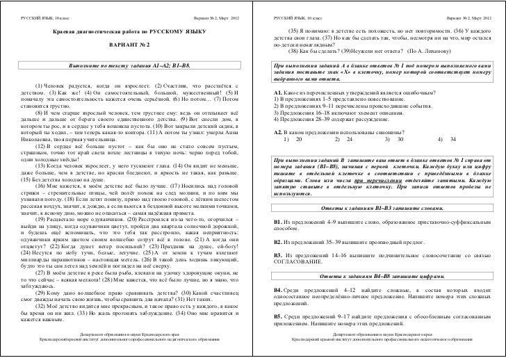 Краевые диагностические работы по русскому языку 9 класс