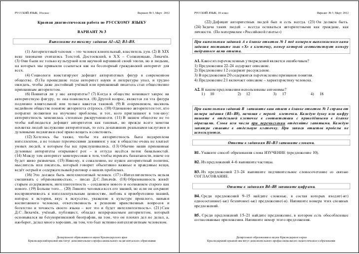 Кдр-2018 русский10 класс декабрь
