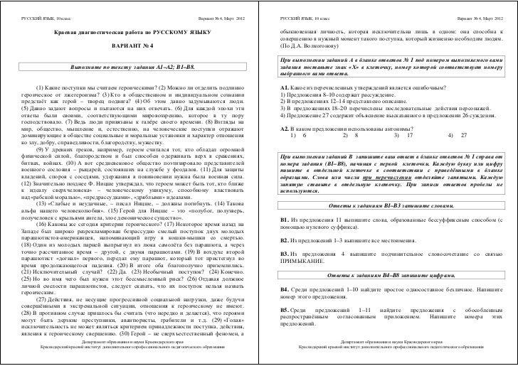 Краевые диагностические работы по русскому языку 5 класс