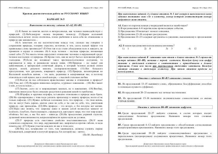 Диагностические работы по русскому языку 9 класс