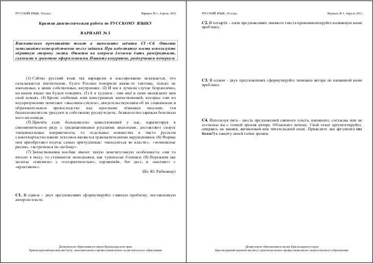 Краевая диагностическая работа по русскому языку 10 класс декабрь 2018 варианты