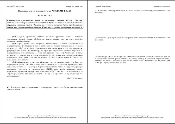 Ответы кдр по русскому языку 10 класс декабрь