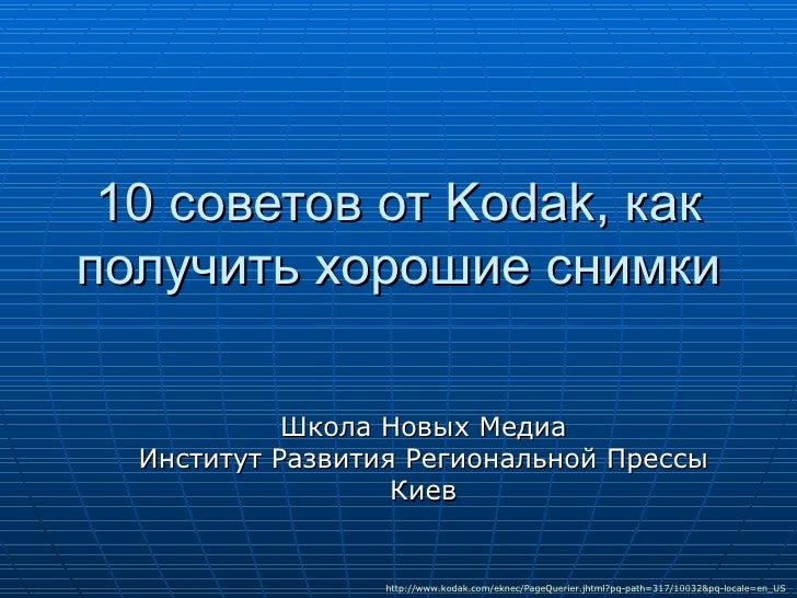 10 советов от  Kodak , как получить хорошие снимки Школа Новых Медиа Институт Развития Региональной Прессы Киев http://www...