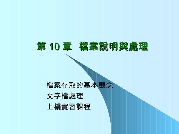 第 10 章  檔案說明與處理 檔案存取的基本觀念 文字檔處理 上機實習課程