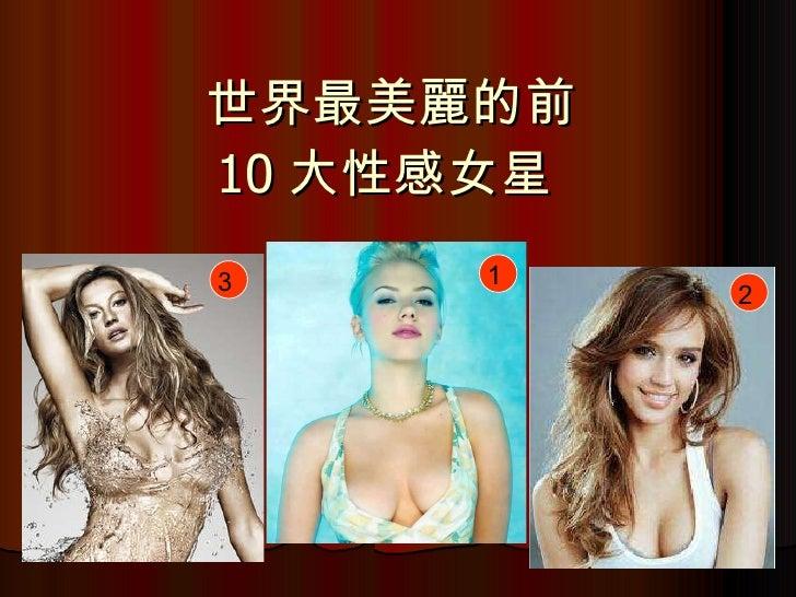世界最美麗的前 10 大性感女星  1 2 3