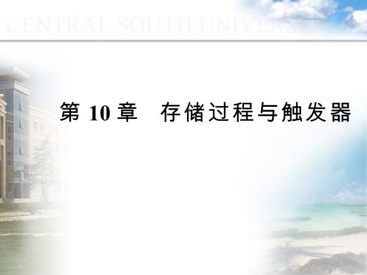 第10章 存储过程与触发器