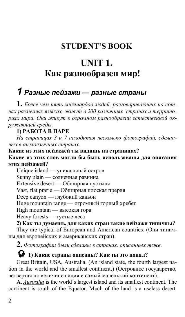 Тексты по английскому языку с переводом из книги за 10 класс