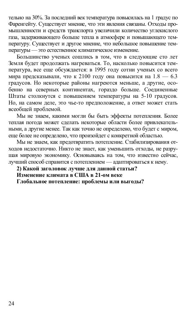гдз активити бук кузовлев 10-11 класс гдз