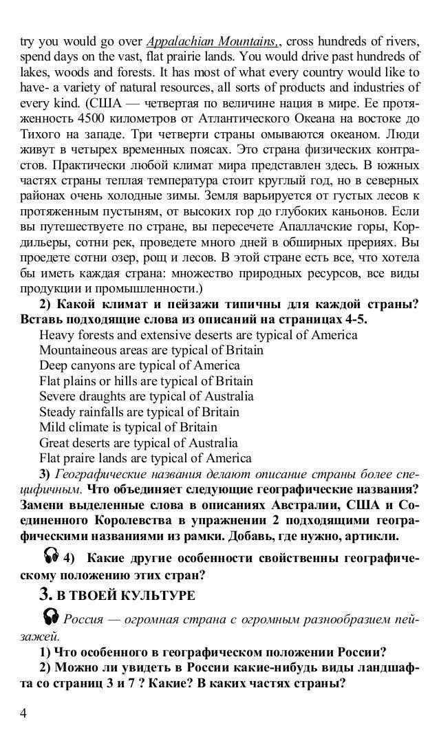 Перевод reader кузовлев английский 10-11 класс гдз