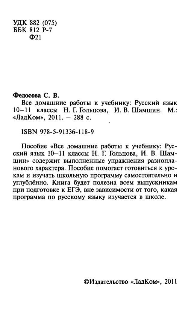 Учебник по русскому языку 10-11 классы гольцова гдз